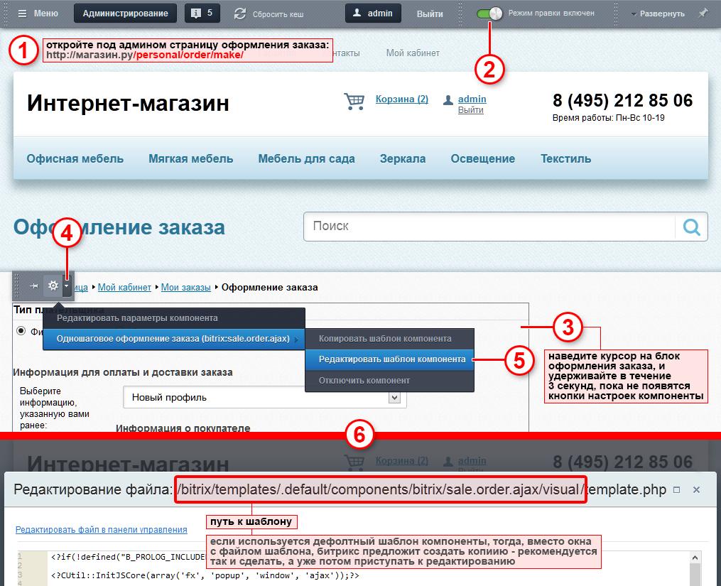 Наложенный платеж битрикс битрикс php на html
